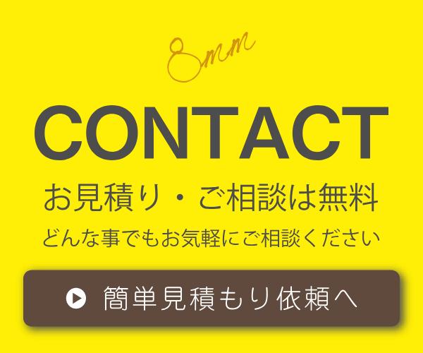 仙台・宮城・東北のコンテナ建築・店舗内装_無料見積もりフォーム